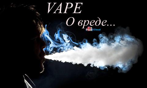 Электронные сигареты - вред?!..