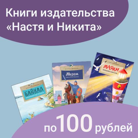 Детские книги по 100 рублей