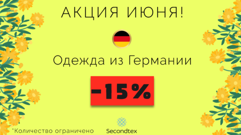 Акция июня! Германия -15%