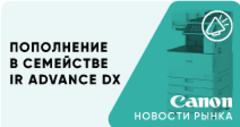 Компания Canon представила новые МФУ формата А3: iR ADVANCE DX C5870i, C5860i, C5850i, C5840i