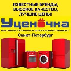 """магазины """"УЦЕНОЧКА"""""""