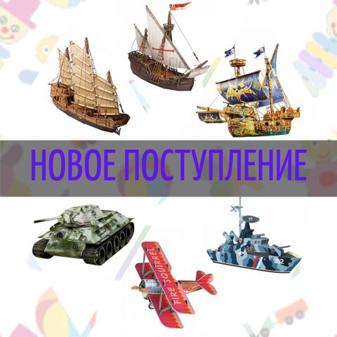 №56 Новое поступление Российской игрушки
