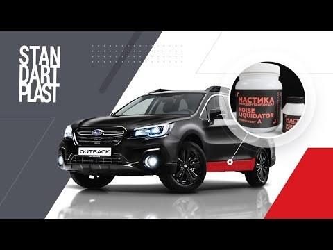 Антикор автомобиля. Защита порогов на Subaru Outback