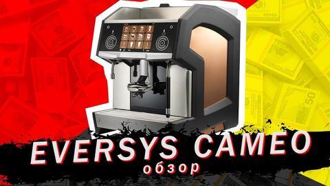 Обзор кофемашины Eversys Cameo
