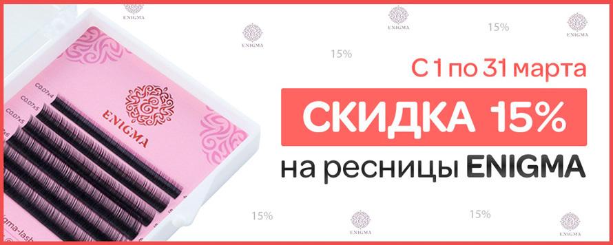 Скидка 15% на все ресницы торговой марки ENIGMA
