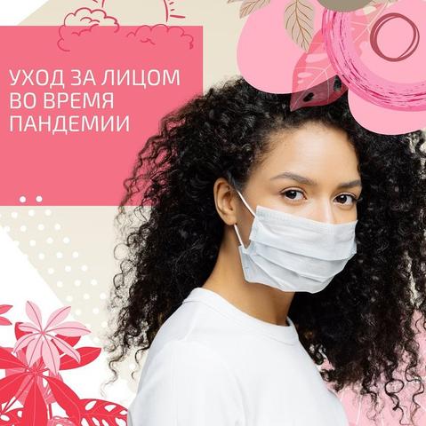 Как правильно ухаживать за кожей лица во время пандемии