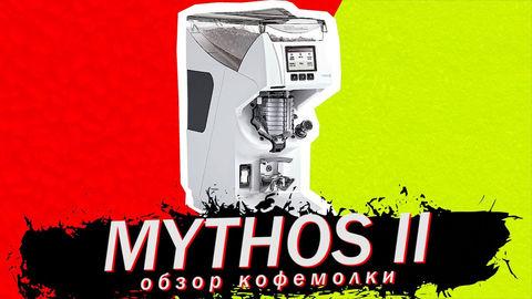 Обзор кофемолки Mythos II