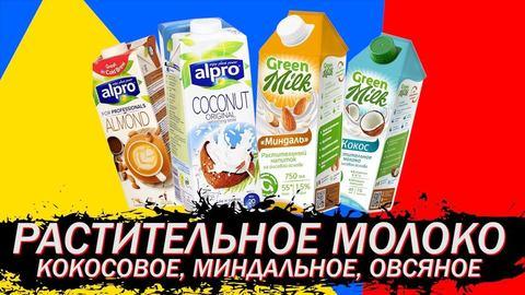 Растительное молоко - Кокосовое, Миндальное, Овсяное (Green Milk, Alpro)