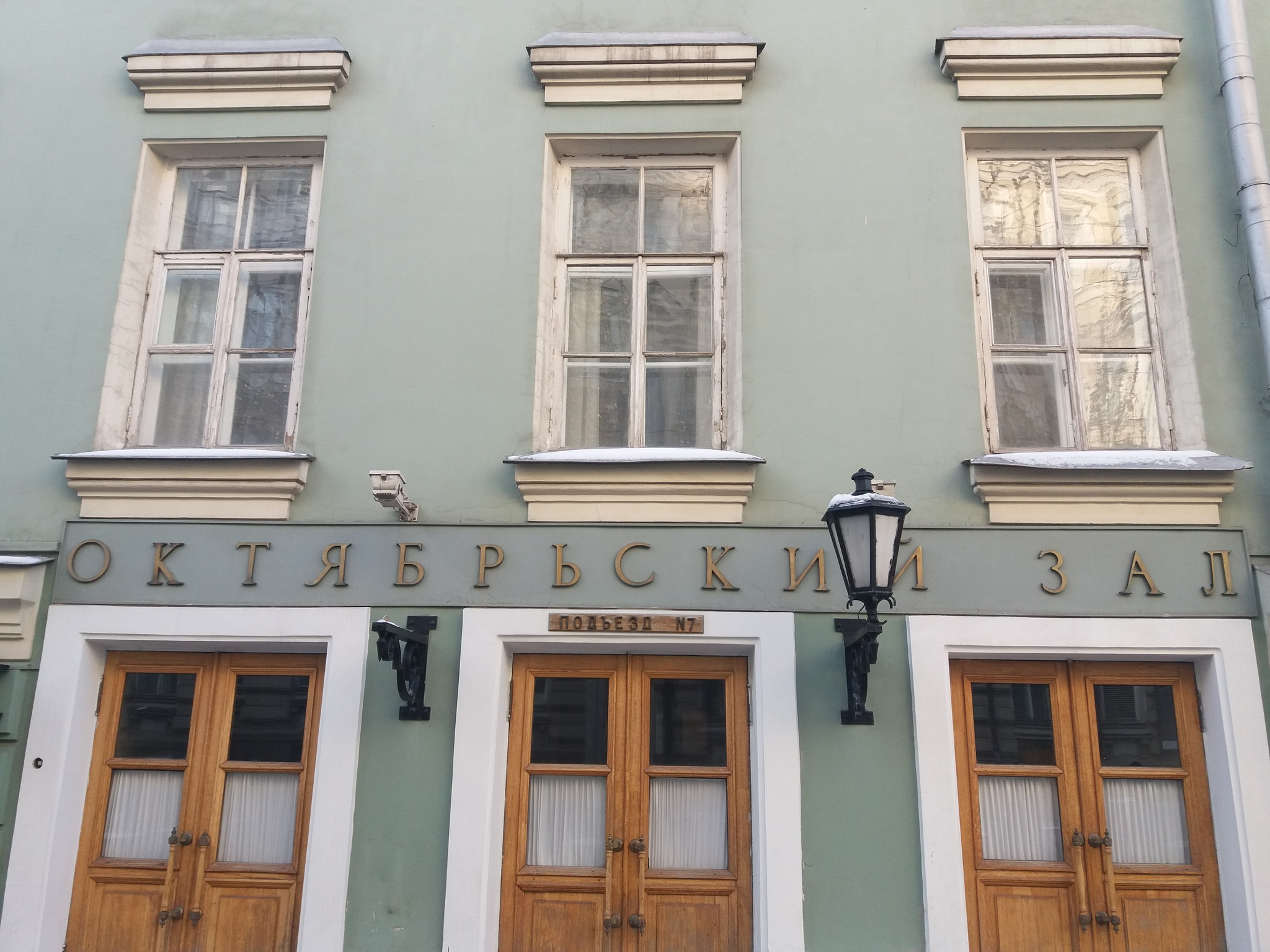 Колонный зал Дома Союзов в Москве: замена буквы на фасаде Октябрьского зала