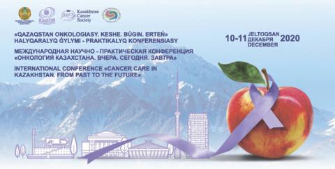Состоялась Международная научно-практическая конференция «Онкология Казахстана. Вчера, сегодня, завтра»