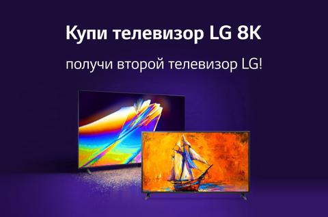 Купи телевизор LG 8K получи второй телевизор в подарок