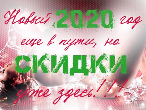 Новогодние скидки 2020 уже здесь и ждут вас!