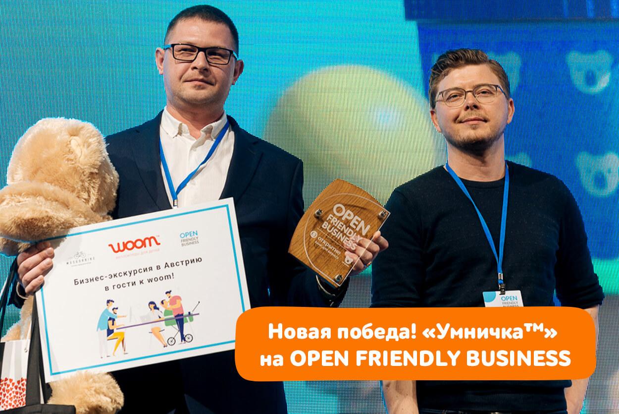 Новая победа! «Умничка™» на OPEN FRIENDLY BUSINESS в Москве