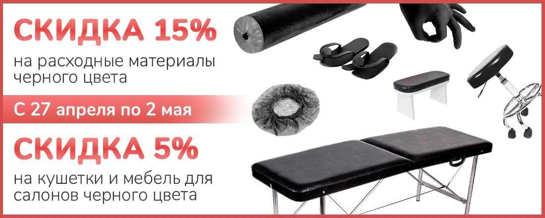 Скидка 15% на расходные материалы и 5% на оборудование черного цвета!