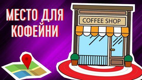 Как найти хорошее место для кофейни?