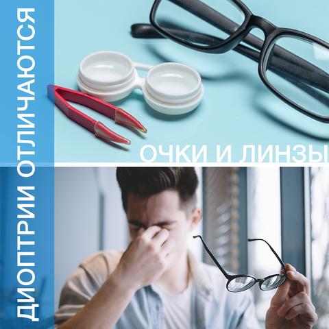 Очки и линзы - диоптрии отличаются
