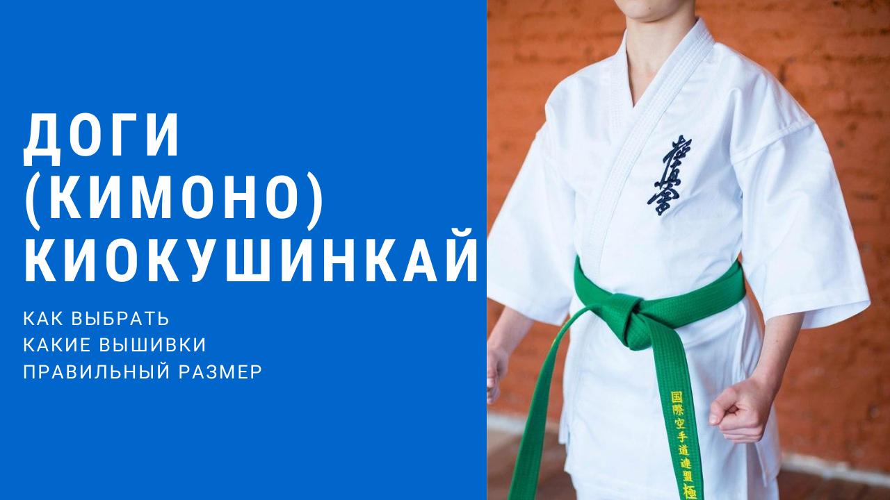 Доги (кимоно) киокушинкай - полное руководство!