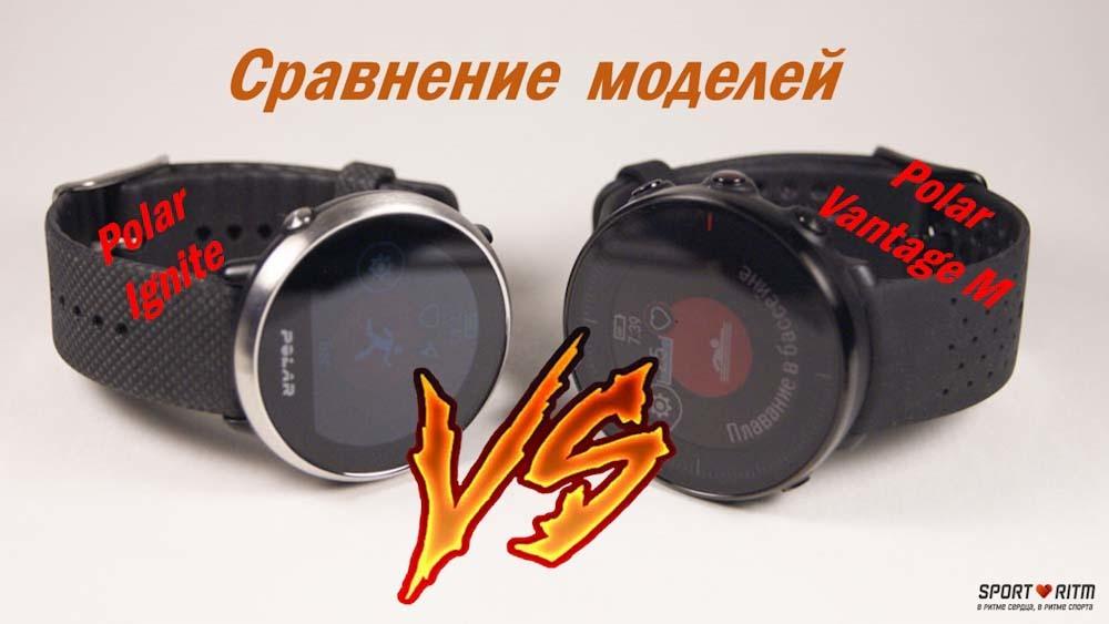 Подробное сравнение Ignite и Vantage M