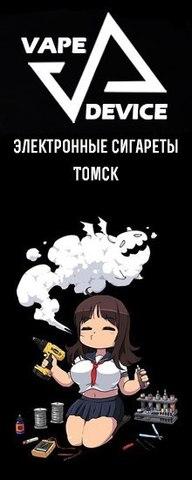 Vape Device, г. Томск