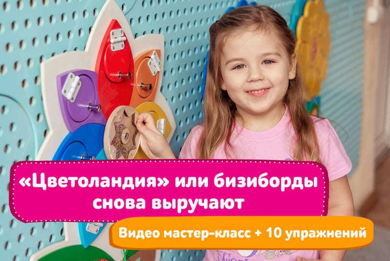 Как разговорить дошкольника? 10 упражнений на развитие речи и коммуникабельности детей