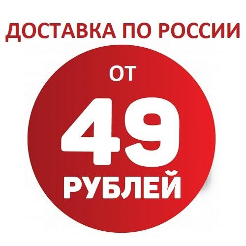 Доставка по России от 49 рублей