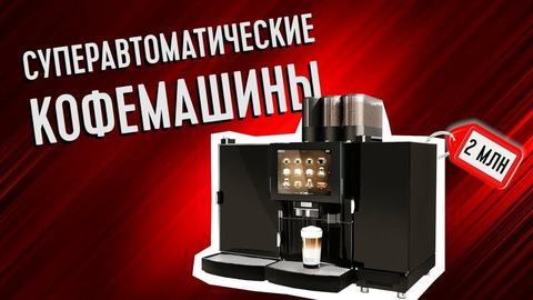 Супер автоматические кофемашины на PIR COFFEE EXPO 2020