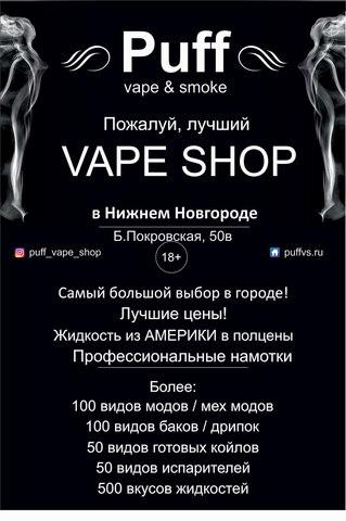 PUFF г. Нижний Новгород
