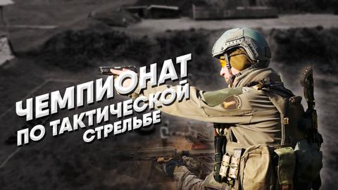 2 ой Открытый Чемпионат по Тактической стрельбе на кубок Губернатора Псковсвской области