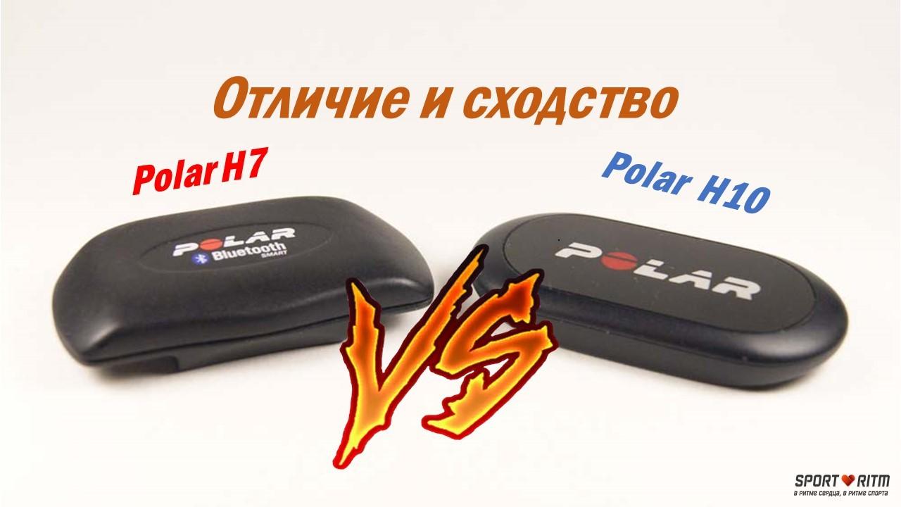 Пульсометры Polar H7 и Polar H10: отличие и сходство