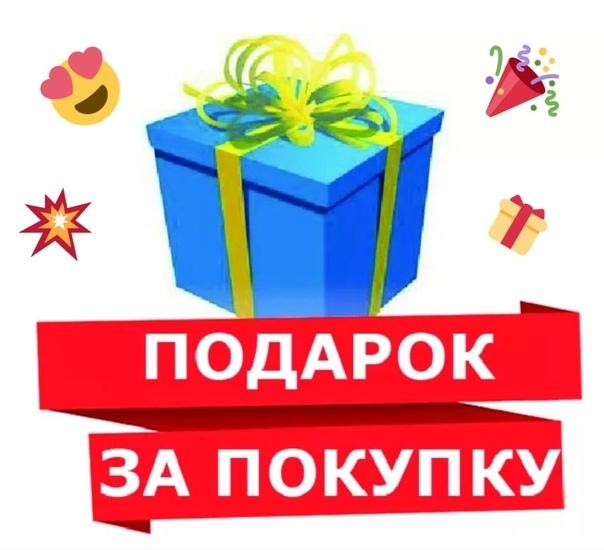 Акция! Подарок при каждой покупке !