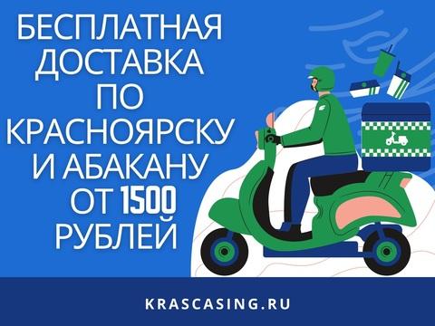 Бесплатная доставка по Красноярску и Абакану
