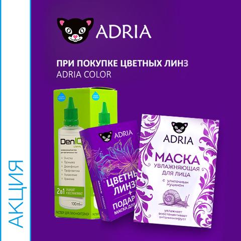 АКЦИЯ от Adria
