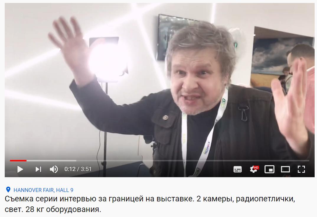 Съемка серии интервью за границей на выставке. 2 камеры, радиопетлички, свет. 28 кг оборудования.