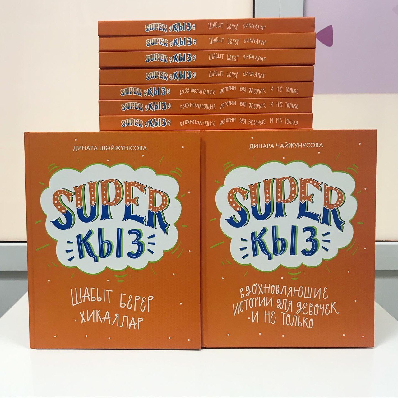 Super Қыз. Вдохновляющие истории для девочек и не только