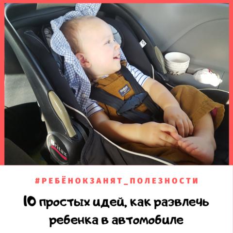 Чем занять ребёнка в машине: 10 простых советов!