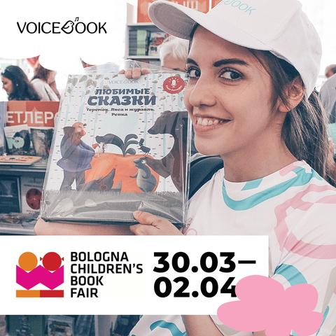 VoiceBook едет в Болонью!
