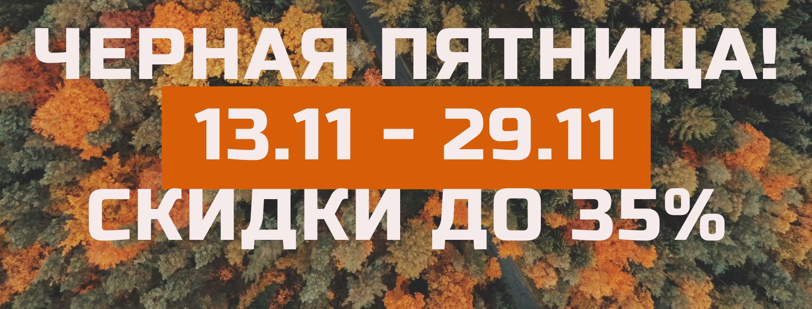 Черная Пятница - Распродажа! 13.11 - 29.11