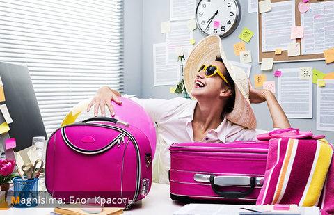 Как правильно собраться в отпуск