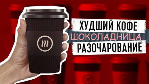 Обзор кофе из Шоколадницы