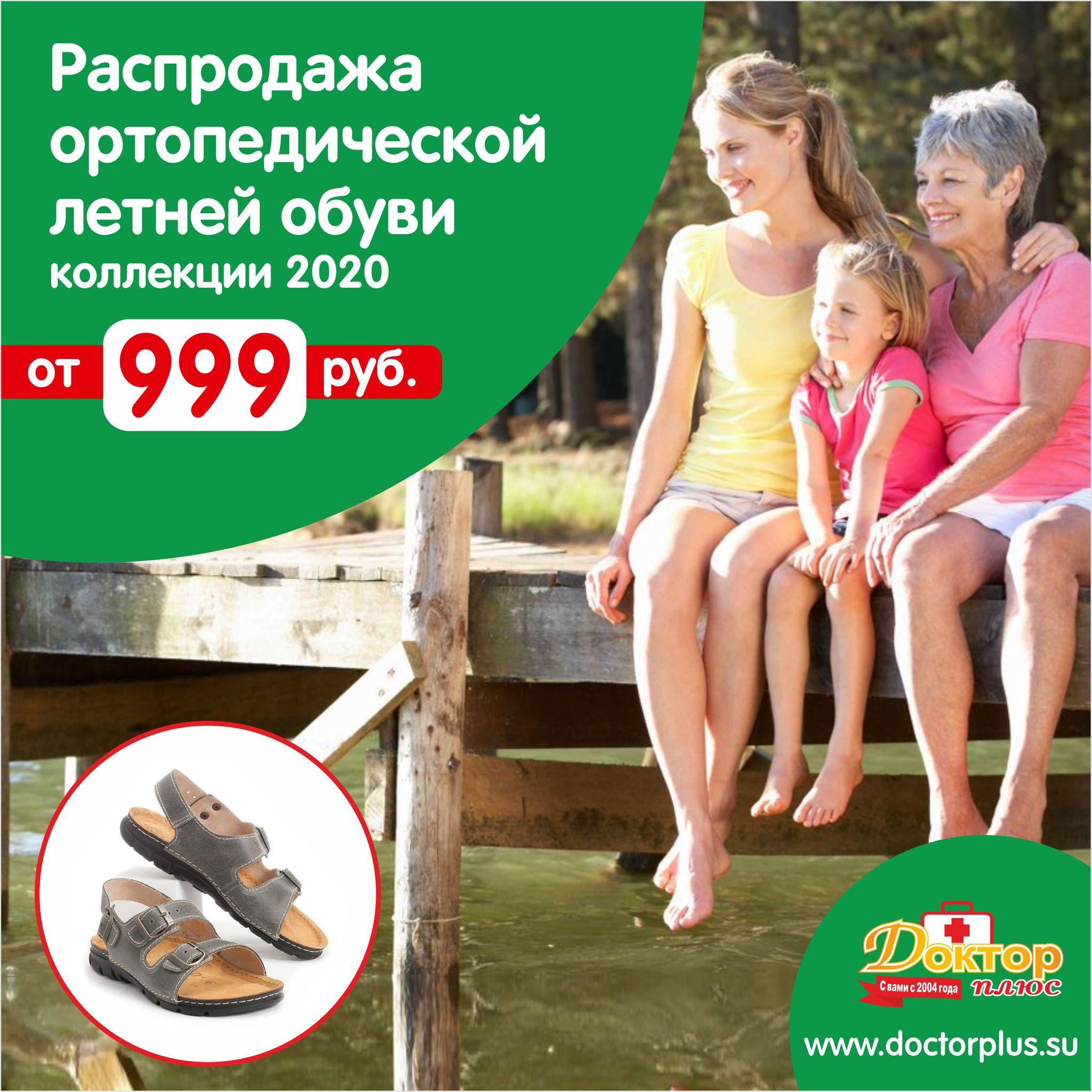 Распродажа ортопедической летней обуви!