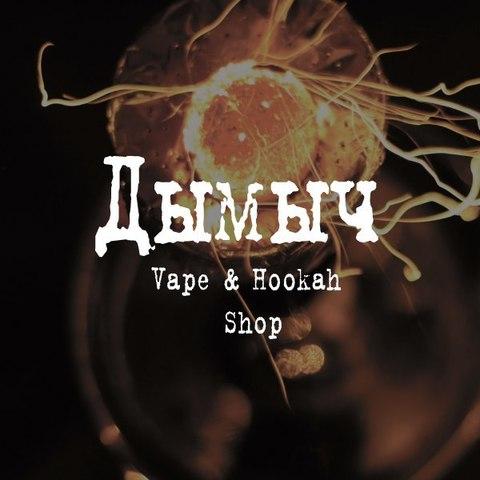 Дымыч Vape Shop&Hookah Shop, г. Магнитогорск