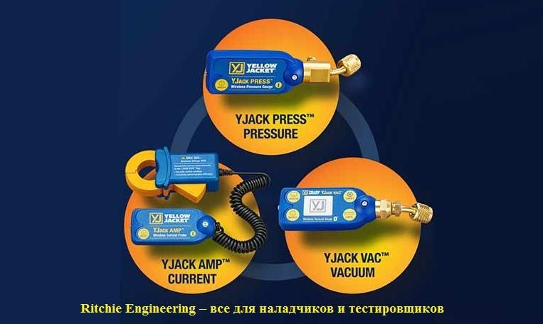 Ritchie запустила производство беспроводных измерительных приборов для специалистов HVAC