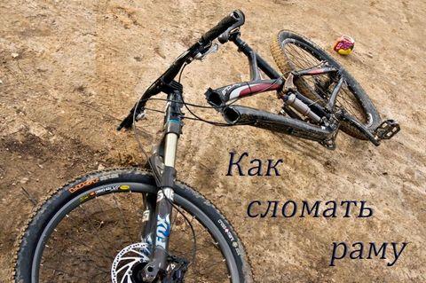 Как сломать раму велосипеда