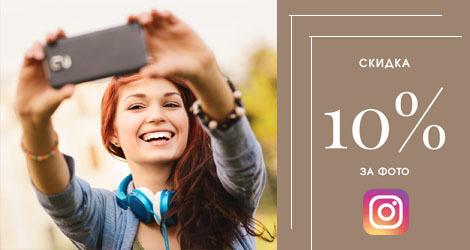 Фотографируйся и получай скидку 10%