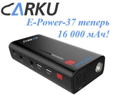 CARKU E-Power 37 теперь 16000 мАч