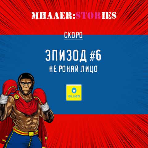 Анонс Мини-комикс МИЛЛЕR:Stories, эпизод 5