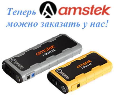 Теперь и устройства Amstek в нашем магазине