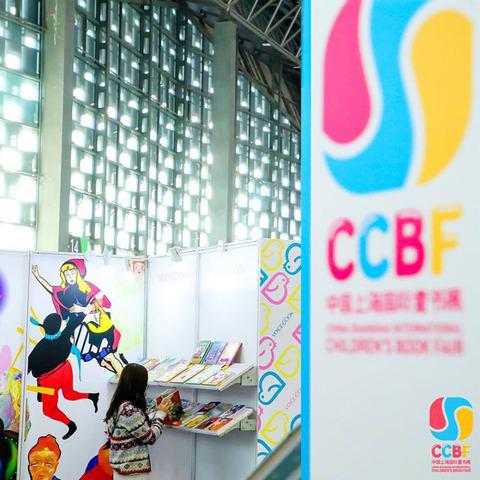 Российское издательство VoiceBook на Международной выставке детской литературы и книг в Китае.