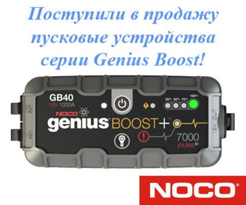 Пусковые устройства Noco Genius Boost