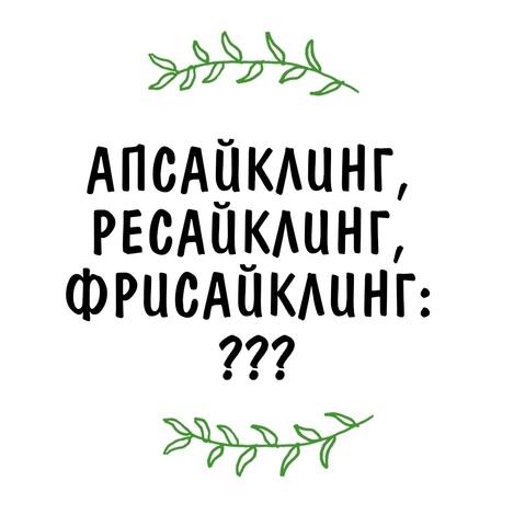 Апсайклинг, ресайклинг, фрисайклинг: что за непонятные русскому духу слова?